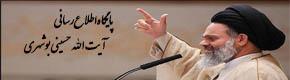 http://bushehri.net/images/1000/1245/2_2.jpg